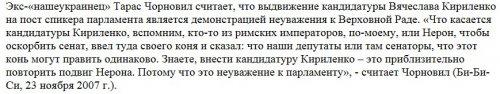 Чорновил опрокидывает Кириленко