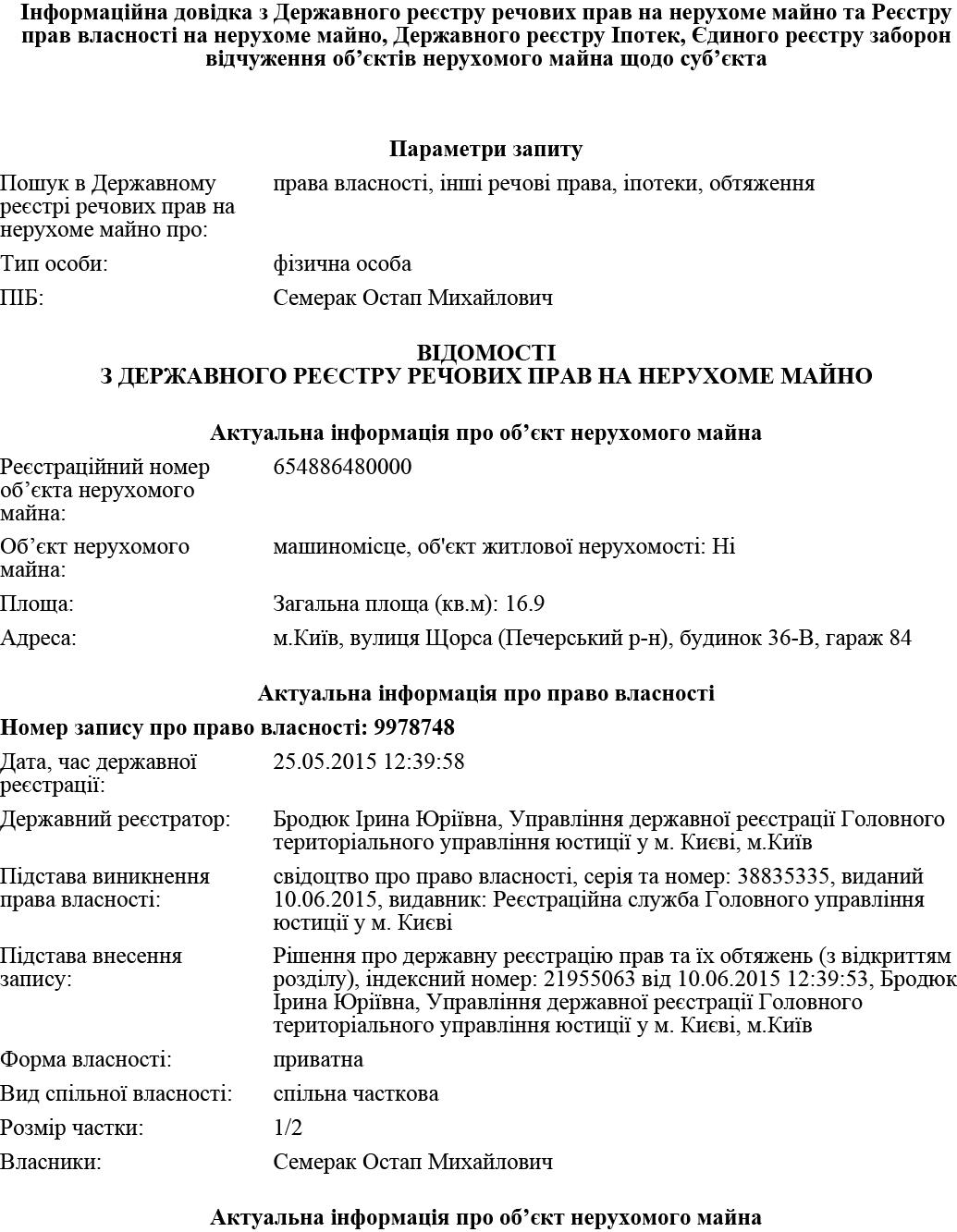 InformDovidka (1)_1