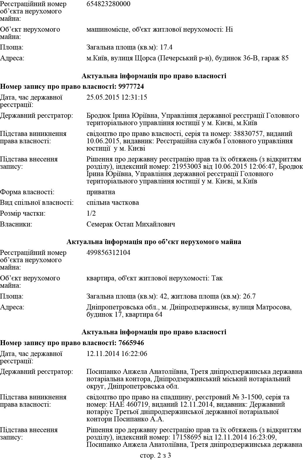 InformDovidka (1)_2