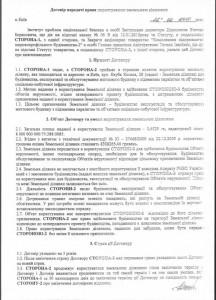 Богатырева док2