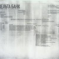 Дельта банк Гонтарева1