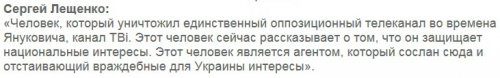 Лещенко о Княжицком