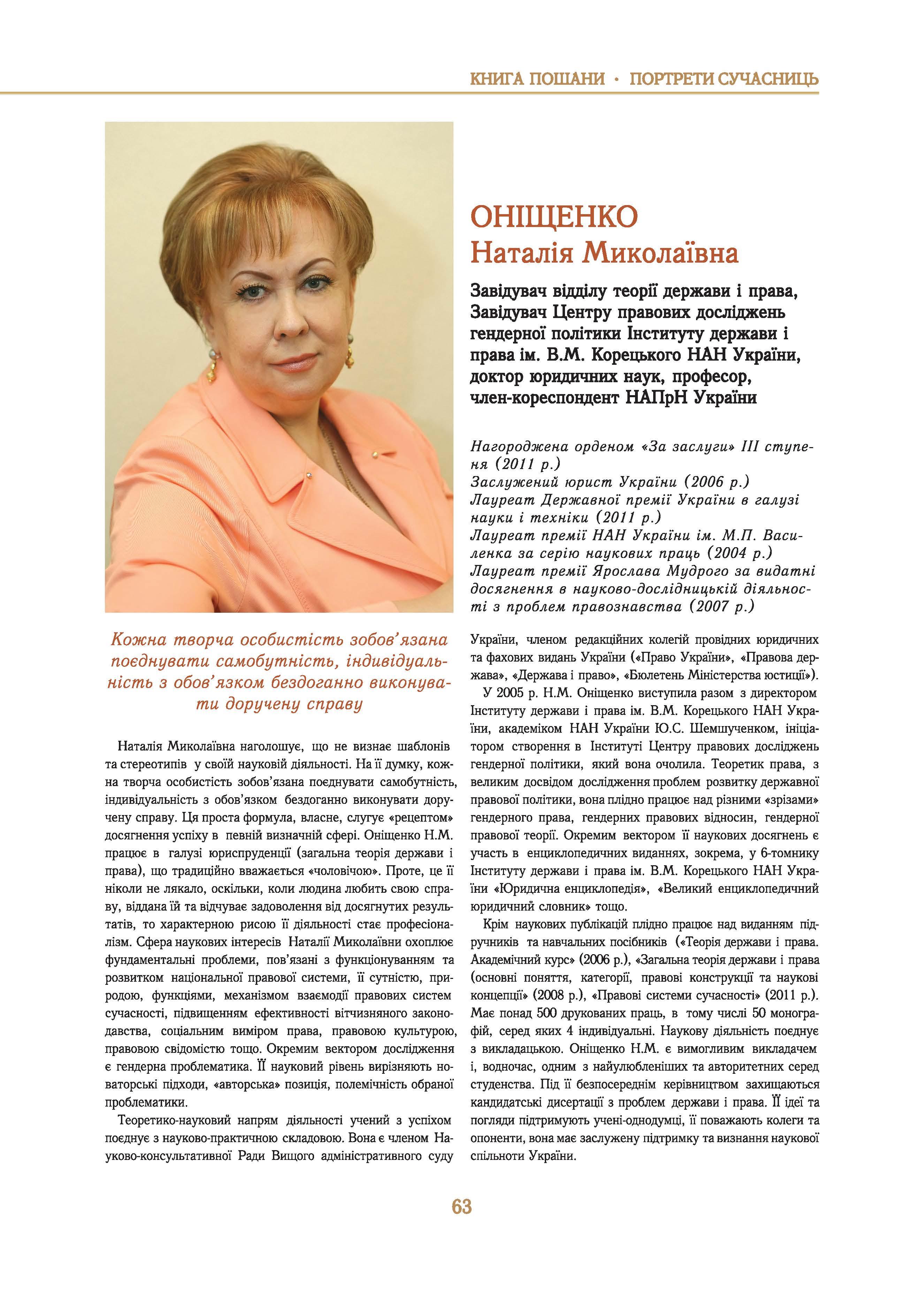 Онищенко-Наталья-Николаевна