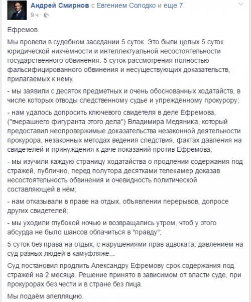 Смирнов Ефремов