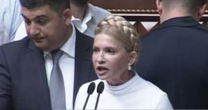 гройсман тимошенко