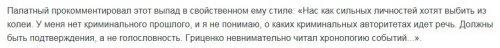 скандал Киевсовет