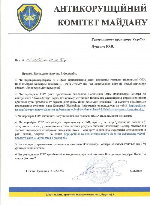 zaproz-gpu-bondar-ukr-03-11-2016_500x685