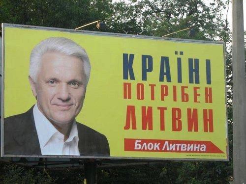 Литвин выборы