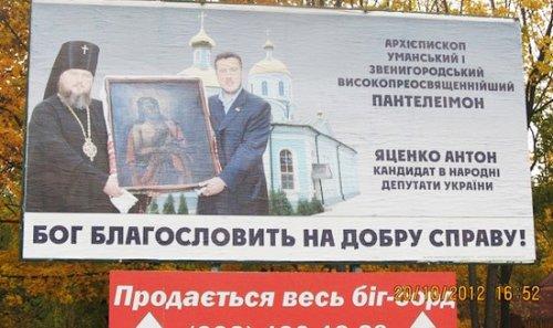 Яценко билборд