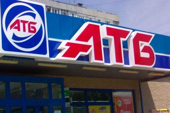 У «АТБ» Буткевича під час карантину різко подорожчали продукти • SKELET-info