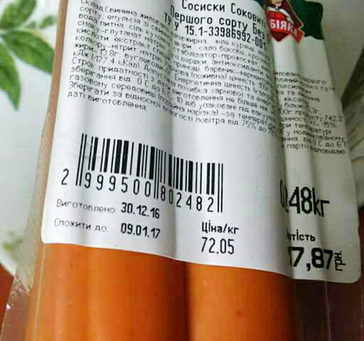 ковбаса-сосиски