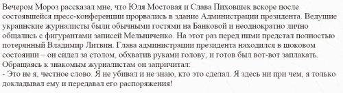 о Литвине