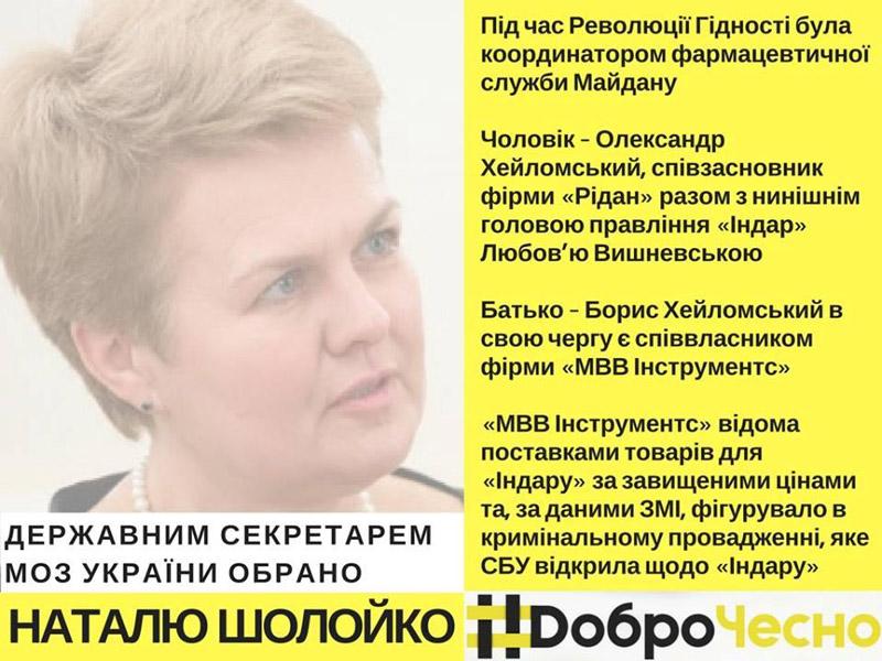 sekretar-min-ukr-rehal2-13-12-2016