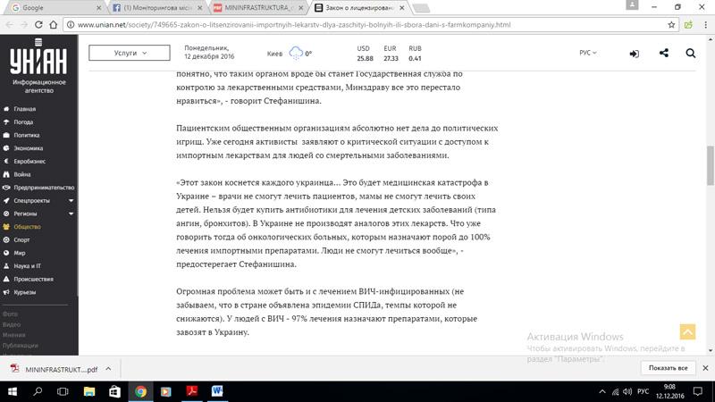 sekretar-min-ukr-rehal4-13-12-2016