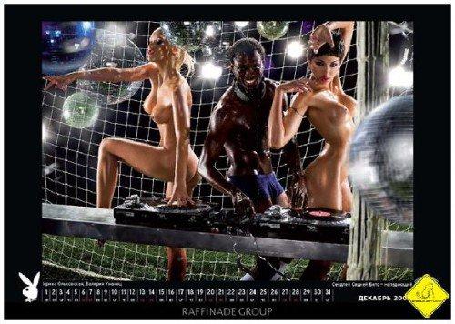 Валерия Бардо (справа) на эротическом календаре ФК «Арсенал»