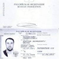 российский паспорт Чернявского