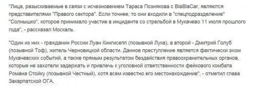 убийство Тараса Познякова