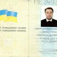 украинский паспорт Чернявского