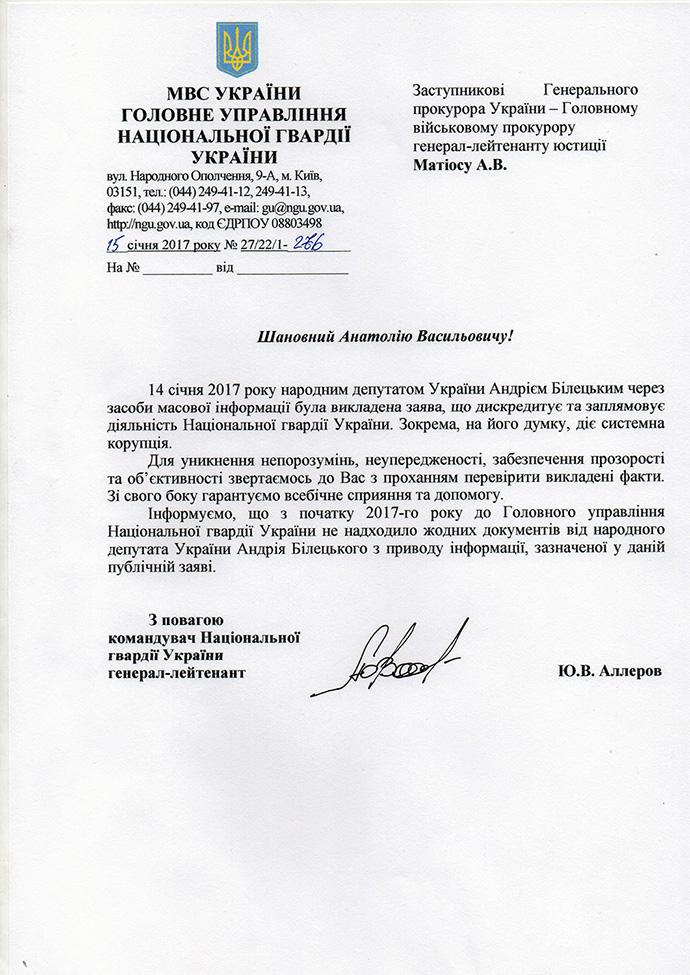 12e895c-prokuratura.lyst-v