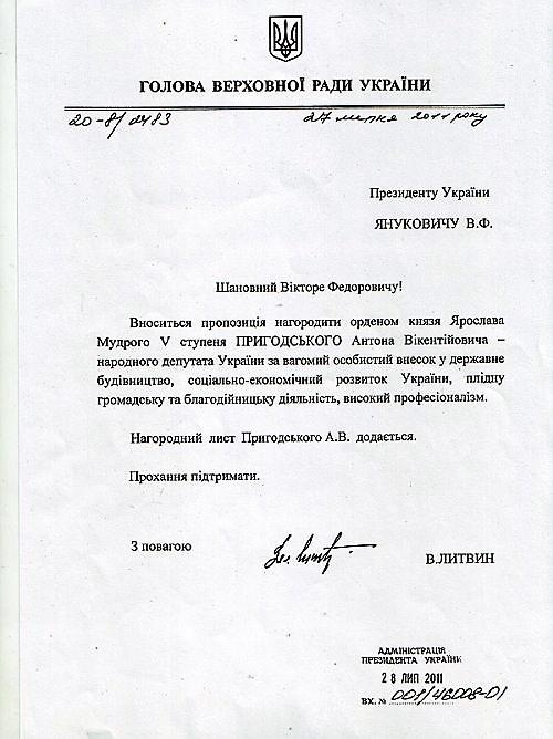 Орден Ярослава Мудрого Пригодкого