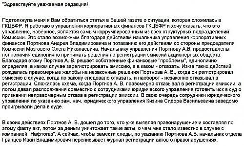 Портнов текст