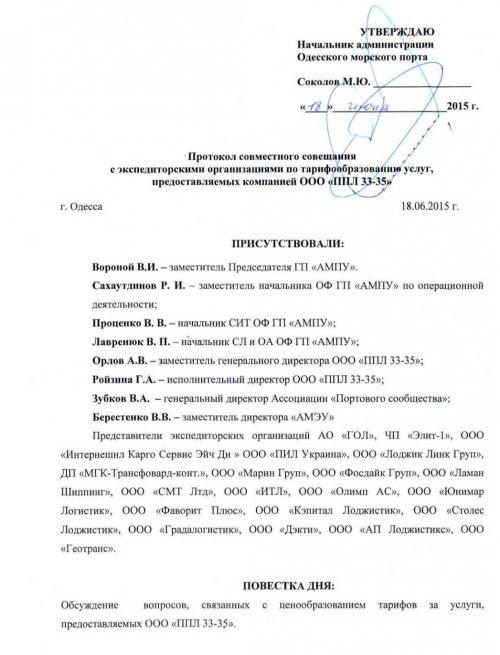 Протокол ППЛ 33-35