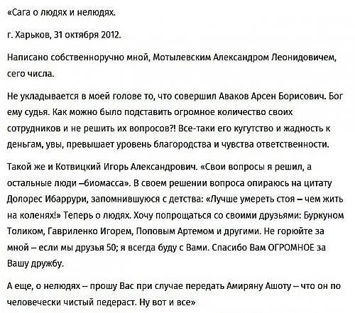 Текст предсмертной записки Мотылевского