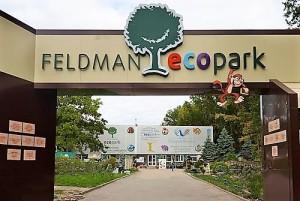 зоопарк Фельдмана