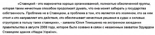 ставицкий1