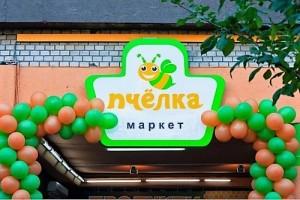 супермаркет Пчёлка Цыплакова