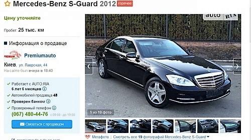 Предположительно эту машину хотел купить Коболев