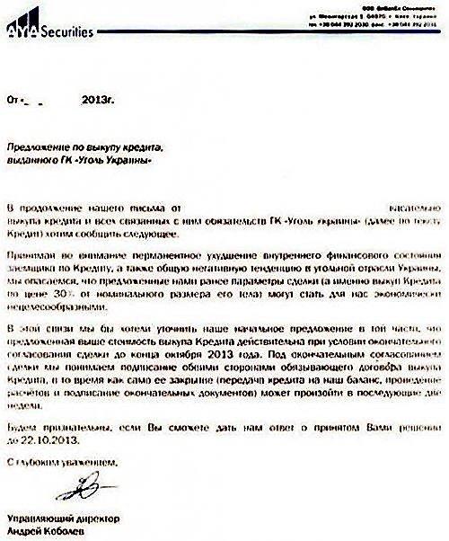 Ugol_Ukrainy