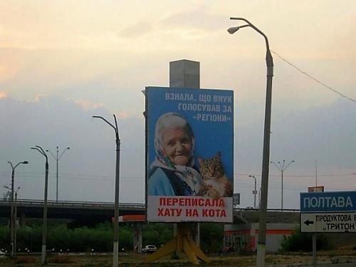 Куприй билборд