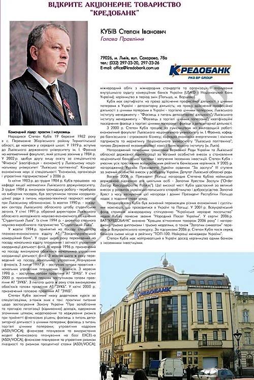 Степан Кубив: отец украинского экономического кризиса Кредобанк