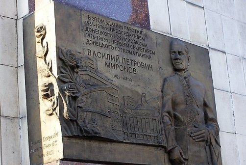 Памятная доска Василию Миронову