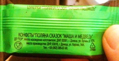 «Сделано в ДНР»: конфетная продукция под брендом «Тор», производящаяся на Донецкой кондитерской фабрике