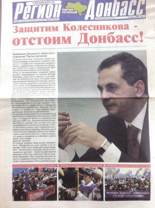 газета Колесников
