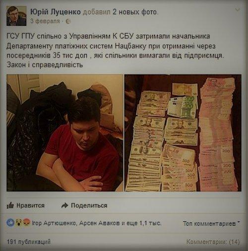 Сергей Шацкий взятка