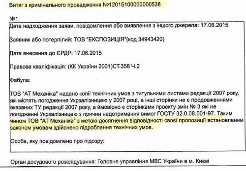 Фейкова компанія АТ Механіка націлилася на тендери Укрзалізниці