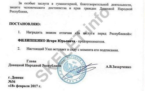 Захарченко Филиппенко