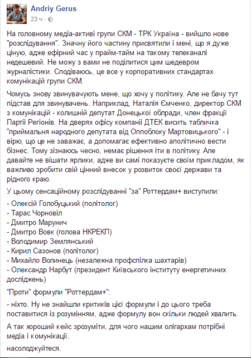 "Bezyimyannyiy 500x714 - Кто ""топит"" за Роттерадм+?"