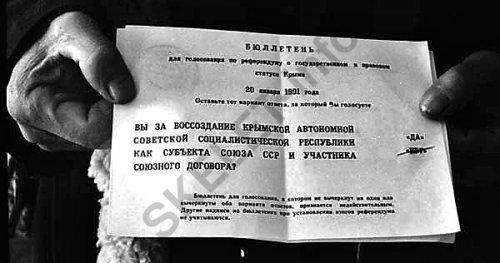 Крымский референдум бюллетень