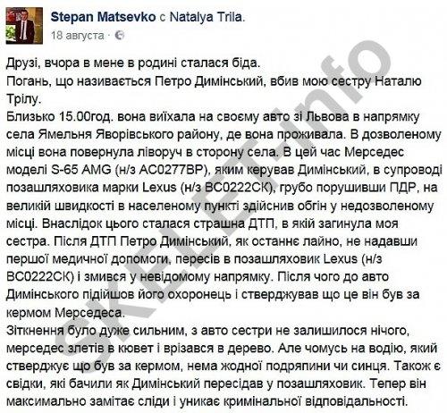 Степан Маценко