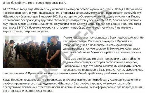 батальон Шахтерск
