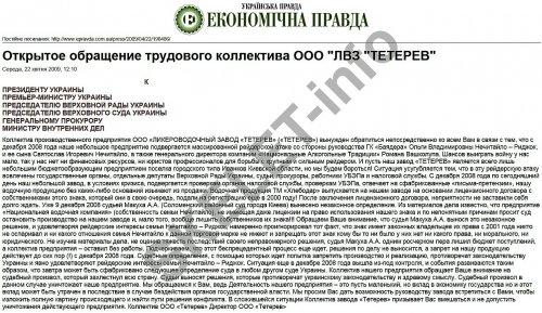 Обращение трудового коллектива ЛВЗ «Тетерев»