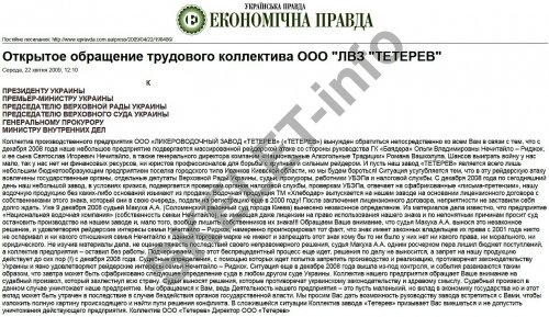 обращение ЛВЗ Тетерев