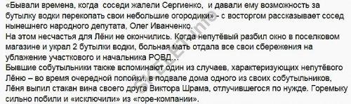 Андрей Павелко и Леонид Сергиенко: семейный бизнес прирожденных «кидал». Часть1