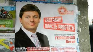 Герасимов Горловка