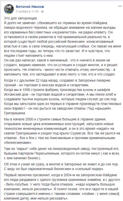 Становлення горілчаного барона Євгена Черняка: схеми з «сім'єю Януковича» і бандитом Юрою Єнакіївським