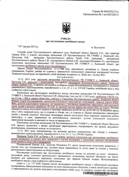 """""""Укрзализныця"""" отменила поезд """"Киев-Луцк"""" с 9 декабря - Цензор.НЕТ 3892"""